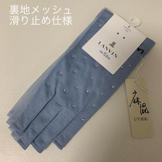 LANVIN en Bleu - 新品 ランバンオンブルーUV手袋(ライトブルー・滑り止め付)