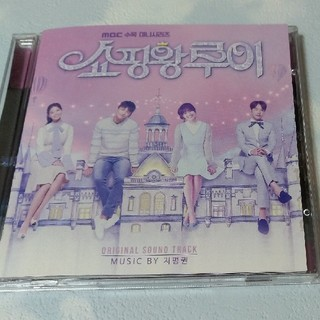 ソ・イングク「ショッピング王ルイ」 OST(テレビドラマサントラ)