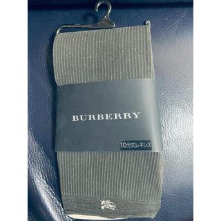 バーバリー(BURBERRY)の【新品★】Burberry10分丈メタリックリブレギンス ダスクグレー(レギンス/スパッツ)