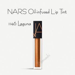 NARS - NARS オイルインフューズドリップティント 1146 laguna