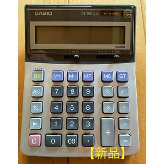 カシオ(CASIO)の【新品】CASIO 電卓(オフィス用品一般)