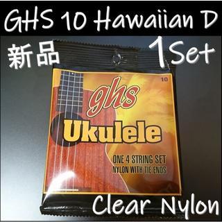 ウクレレ弦 ghs10 クリアナイロン ハワイアンD用 ソプラノ/コンサート(コンサートウクレレ)