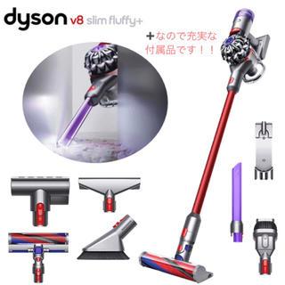 Dyson - Dyson V8 Slim Fluffy+ 新品未開封 長期保証です