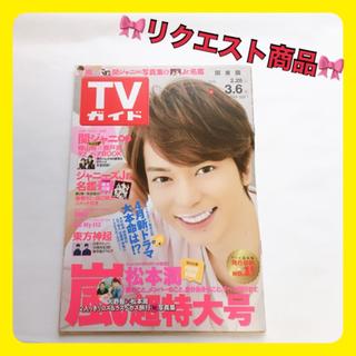 嵐 - TVガイド 2冊セット 嵐 雑誌