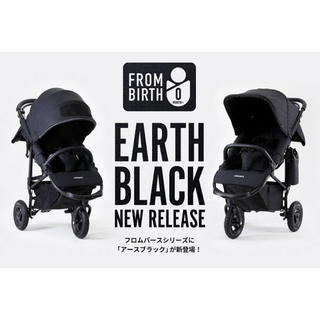 AIRBUGGY - エアバギー フロムバース アースブラック 新生児