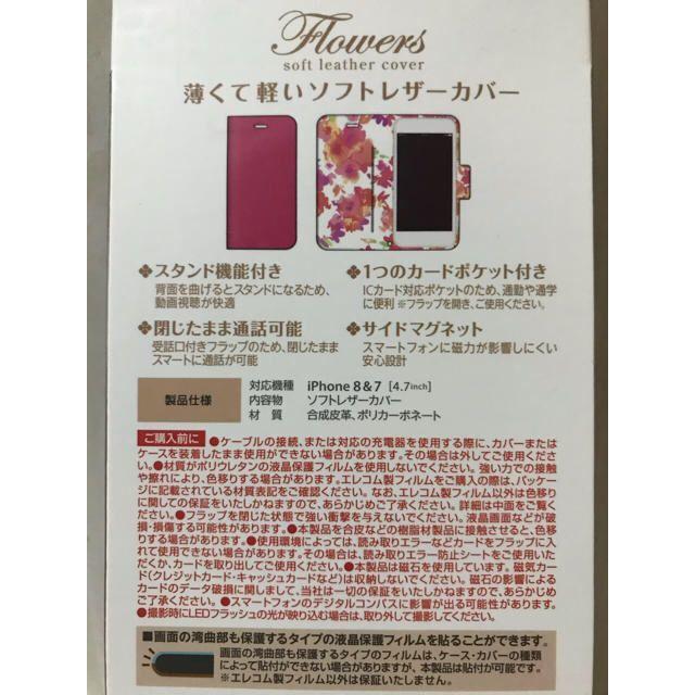ELECOM(エレコム)のiPhone7 iPhone8 新iPhoneSE 対応 花柄 手帳型 ケース スマホ/家電/カメラのスマホアクセサリー(iPhoneケース)の商品写真