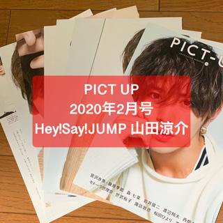 ヘイセイジャンプ(Hey! Say! JUMP)のPICT-UP ピクトアップ 2020年2月号 / 山田涼介 切り抜き(アート/エンタメ/ホビー)