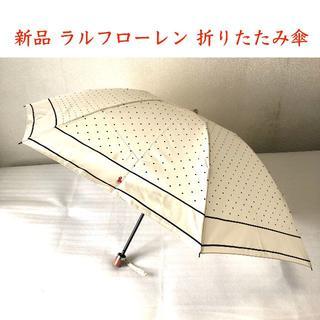 POLO RALPH LAUREN - 【SALE】新品 ラルフローレン 折りたたみ傘 55cm  オフホワイト
