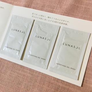 ルナソル(LUNASOL)のルナソル スムージングジェルウォッシュ サンプル 3セット 洗顔料(洗顔料)