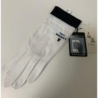 LANVIN en Bleu - 新品 ランバンオンブルーUV手袋(ホワイト/裾ブラック)