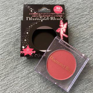 ダイヤモンドビューティー(Diamond Beauty)のDiamond brush(チーク)(チーク)