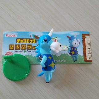 フルタ製菓 - どうぶつの森 チョコエッグ ジュリー