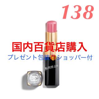 CHANEL - 新品♡ シャネル ココフラッシュ 138  フィール ドゥ シャネル