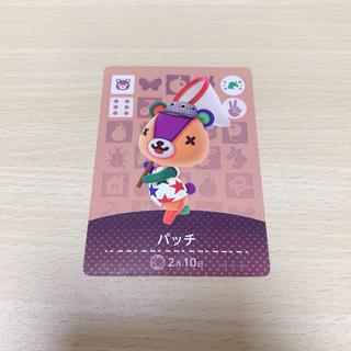 任天堂 - どうぶつの森 amiiboカード パッチ