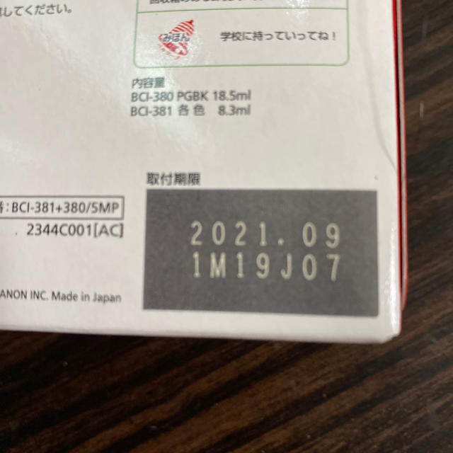 Canon(キヤノン)のキャノン純正 インク 381.380 標準容量 インテリア/住まい/日用品のオフィス用品(オフィス用品一般)の商品写真