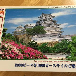ジグソーパズル 姫路城 2000ピース(模型/プラモデル)