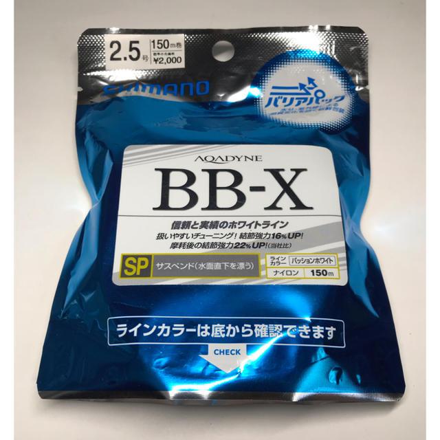 SALE❗️シマノ アクアダイン BB-X 2.5号 150m SP 送料込み スポーツ/アウトドアのフィッシング(釣り糸/ライン)の商品写真