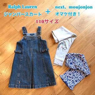 ラルフローレン(Ralph Lauren)の【美品】Ralph Lauren (ラルフローレン)ジャンパースカート 110(ワンピース)