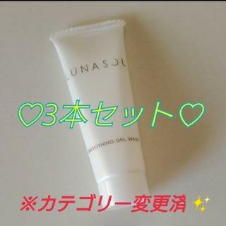 ルナソル(LUNASOL)のルナソル スムージングジェルウォッシュ 15g×3(洗顔料)