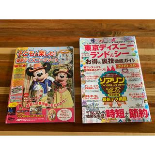 ディズニー(Disney)の! 「子供と楽しむ東京ディズニーリゾート」と「お得裏技ガイド」2冊(地図/旅行ガイド)