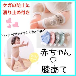 【新品】赤ちゃん 幼児 膝当て ひざ 保護  サポート(レッグウォーマー)
