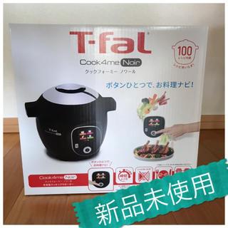 T-fal - 【新品未使用】T-fal クックフォーミー ノワール 6.0ℓ ブラック