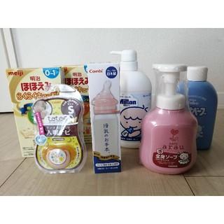コンビ(combi)の【新品未使用】赤ちゃん 出産準備セット(哺乳ビン)