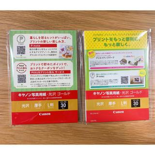キヤノン(Canon)のキヤノン写真用紙・光沢ゴールド(その他)