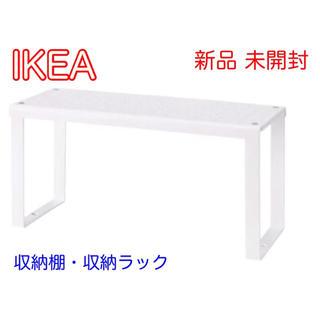 イケア(IKEA)の【新品未開封】IKEA イケア ヴァリエラ(ホワイト)(棚/ラック/タンス)