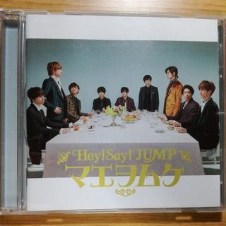 ヘイセイジャンプ(Hey! Say! JUMP)のマエヲムケ(ポップス/ロック(邦楽))