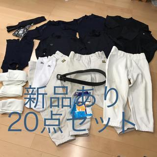MIZUNO - 野球部セット20点 中学野球 高校野球 少年野球 アンダーウェア 野球ズボン