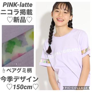 PINK-latte - PINK-latte ピンクラテ  ニコラ掲載 Tシャツ 150cm