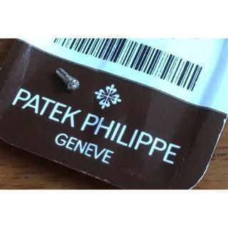 パテックフィリップ(PATEK PHILIPPE)のPATEK PHILIPPE パテック フィリップ ネジ K18 ホワイトゴール(その他)
