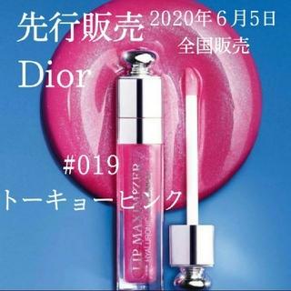 Dior - 【新品未開封】先行販売 マキシマイザー 019 トーキョーピンク