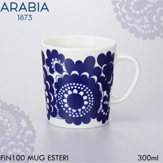 アラビア(ARABIA)のアラビア エステリ マグカップ(マグカップ)