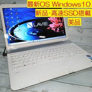 NEC - 美品 新品SSD NEC LS550/F Windows10 i5 4GB