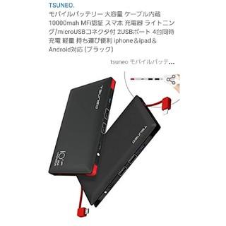 モバイルバッテリー軽量コンパクト