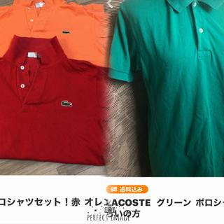 LACOSTE - LACOSTE  ポロシャツセット!赤  オレンジ
