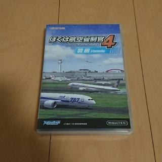 ぼくは航空管制官4羽田(PCゲームソフト)