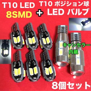 ☆T10 LED 8SMD  6個+ T10 10灯広拡散LEDバルブ 2個(汎用パーツ)
