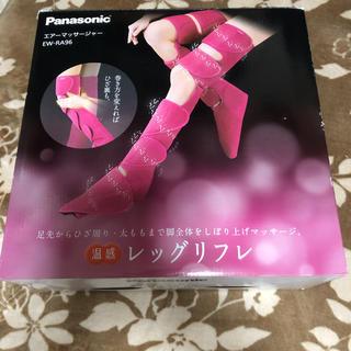 パナソニック(Panasonic)のエアーマッサージー パナソニック  EW-RA 96P(その他)