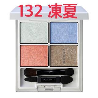 SUQQU - SUQQU スックデザイニング カラー アイズ 132 凍夏 TOUKA