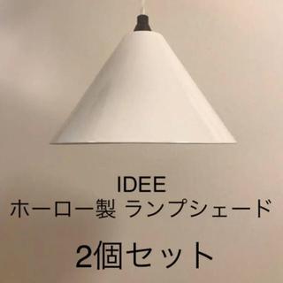 イデー(IDEE)のIDEE ホーロー製ランプシェード2個セット(天井照明)