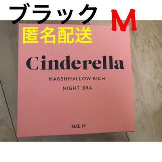 シンデレラ - シンデレラ マシュマロ リッチ ナイトブラ Mサイズ ブラック