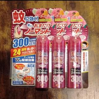 【3本セット】アース製薬 おすだけノーマットロング スプレータイプ300日分