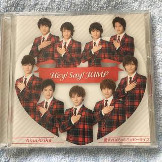 ヘイセイジャンプ(Hey! Say! JUMP)のAinoArika/愛すればもっとハッピーライフ(初回限定盤1)(ポップス/ロック(邦楽))