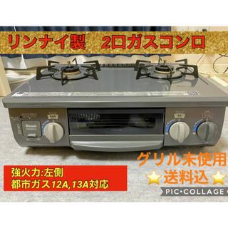 リンナイ(Rinnai)のリンナイ製 2口ガスコンロ(調理機器)