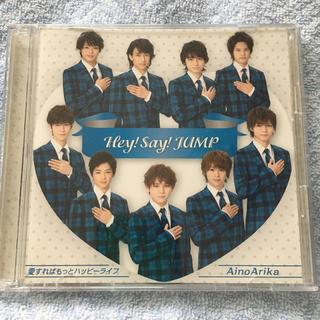 ヘイセイジャンプ(Hey! Say! JUMP)の愛すればもっとハッピーライフ/AinoArika(初回限定盤2)(ポップス/ロック(邦楽))