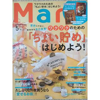 コウブンシャ(光文社)のMart  2020年 5月号(生活/健康)
