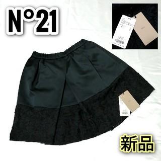 ヌメロヴェントゥーノ(N°21)の【新品未使用!定価7万!】N°21 スカート 黒 レース 切り替え 38サイズ (ミニスカート)
